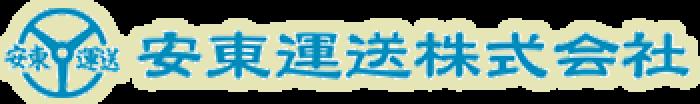 安東運送株式会社