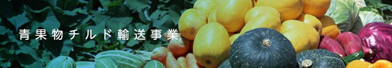 青果物チルド輸送事業
