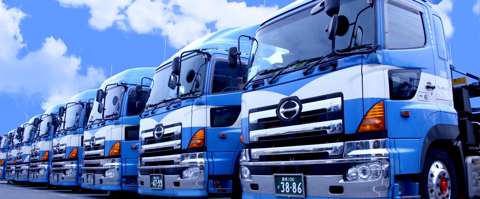 青果物輸送・車両輸送は、愛知県...